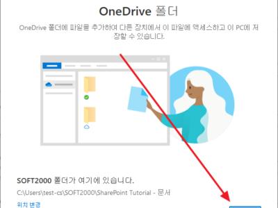 SharePoint Online | 문서 라이브러리와 PC를 OneDrive를 이용하여 동기화하는 방법