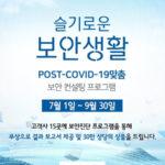 [종료] 슬기로운 보안 생활 | 무료 보안 컨설팅 + 30만 원 상당의 상품