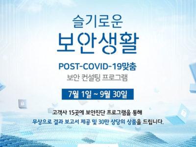 슬기로운 보안 생활 | 무료 보안 컨설팅 + 30만 원 상당의 상품
