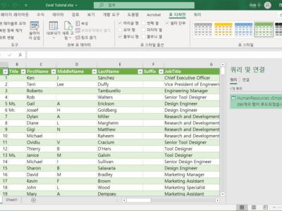 엑셀 | SQL Server의 데이터 가져오는 방법