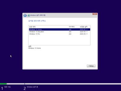 윈도우 10 | 설치 파일 버전 확인하는 방법