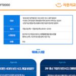 SCK 지란지교_[오피스키퍼] 제15회 보안웨비나, 기업보안 핵심총정리!