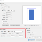 Acrobat Pro DC | 페이지 크기 변경하는 방법
