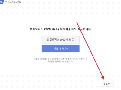 한컴오피스 2020 | 설치하는 방법, 업데이트하는 방법