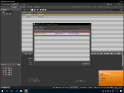 [AhnLab Policy Center 4.6 for Windows] 에이전트 파일 만들고 배포하는 방법