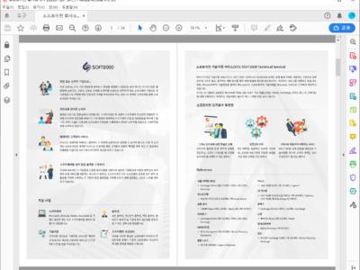 Acrobat Pro DC | PDF 파일 열 때 처음 보이는 페이지 레이아웃 정하는 방법