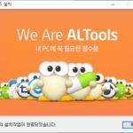 알툴즈 | 기업에서 구입한 알툴즈 다운로드하고 설치하는 방법