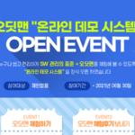 [종료] 자산 관리 솔루션 오딧맨 무료 체험 이벤트