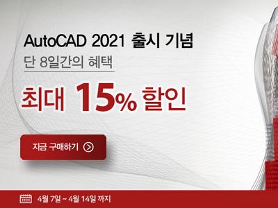 [종료] AutoCAD 2021 출시 기념 최대 15% 할인 이벤트