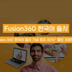 [종료] Fusion 360 한국어 출시 기념 최대 30%* 할인 프로모션