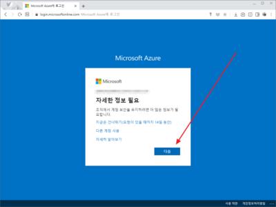 Microsoft 365 | MFA(다단계 인증) 설정하고 로그인하는 방법