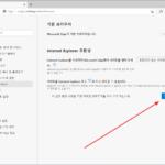 Internet Explorer 11 지원 종료 안내 및 Edge IE 모드 사용 방법