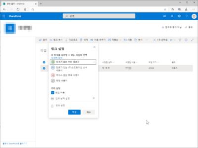 Microsoft 365 | OneDrive | 파일 또는 폴더 공유하는 방법