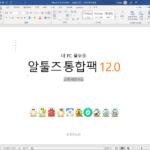 알PDF | PDF 파일을 워드, 파워포인트, 한글(HWP) 등으로 역변환하는 방법