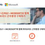 POLY + MICROSOFT와 함께 하이브리드 근무환경 구축하기