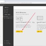 Power BI | SharePoint 사이트에 있는 엑셀 파일 연결하는 방법
