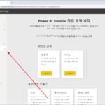 Power BI | 작업 영역 만드는 방법