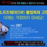 [종료] 소프트웨어 자산 관리 솔루션 오딧맨 | 1개월 무료 체험 이벤트