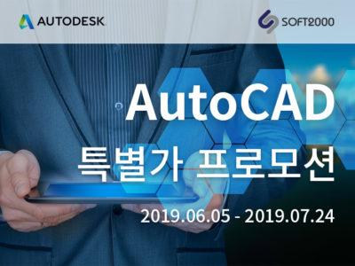 Autodesk AutoCAD 가격 할인 프로모션