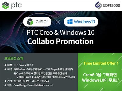 PTC Creo 6.0을 구입하면 Windows 10을 무료로 드립니다!