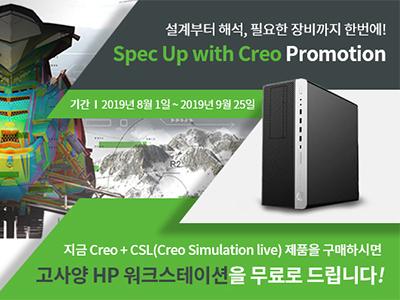 PTC Creo+CSL을 구입하시면 고사양 HP 워크스테이션을 무료로 드립니다!