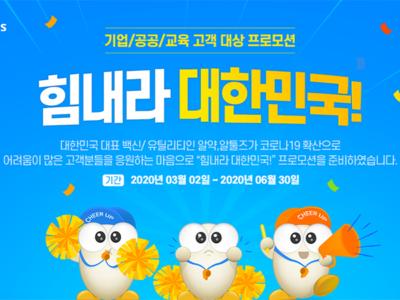 이스트소프트 | 힘내라 대한민국!
