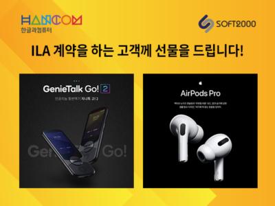 ILA 계약을 하시면 GenieTalk Go! 2, AirPods를 드립니다!