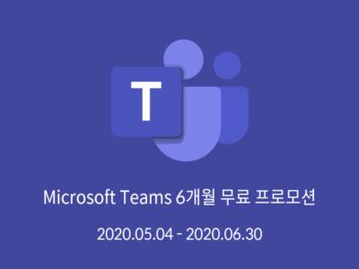 Microsoft Teams 6개월 무료 사용 프로모션