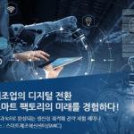 제조업 디지털 전환, 스마트팩토리의 미래를 경험하다!
