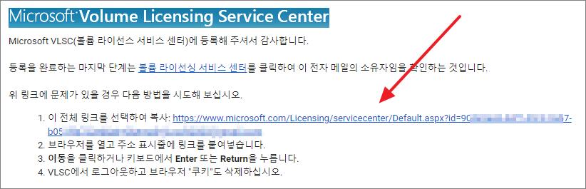 FAQ] Microsoft VLSC(볼륨 라이선스 서비스 센터)에 계정 등록
