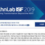 [종료] AhnLab ISF 2019에 고객 여러분을 초대합니다.