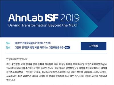 AhnLab ISF 2019에 고객 여러분을 초대합니다.