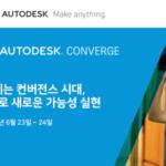 AUTODESK CONVERGE | 이제는 컨버전스 시대, DX로 새로운 가능성 실현