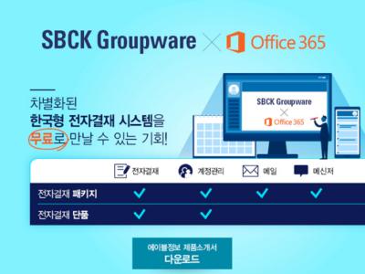 [종료] Office 365 제품 구매시 Groupware 1년 이용권 무상제공