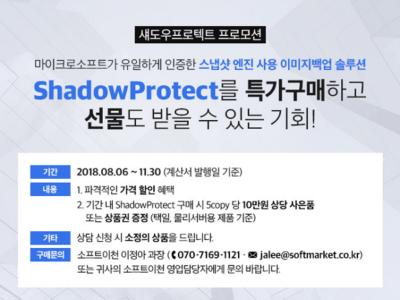 [종료] ShadowProtect를 특가구매하고 선물도 받을 수 있는 기회