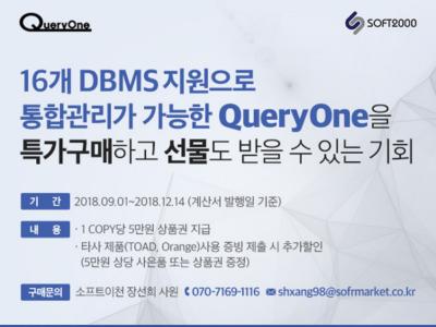 [종료] QueryOne 특가구매하고 선물도 받을 수 있는 기회
