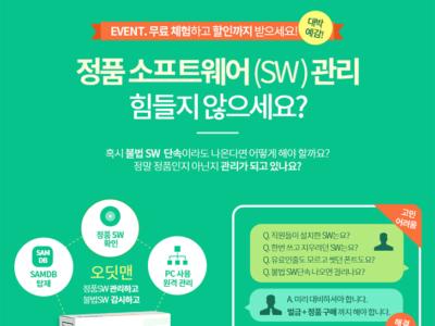 소프트웨어 자산관리 솔루션 오딧맨 3개월 무료 체험 및 가격 할인 이벤트