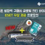 [종료] 힐스톤 방화벽 구매 시 ESET 무상 제공 프로모션