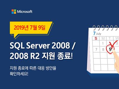 [종료] SQL Server 2008 / 2008 R2 마이그레이션 컨설팅 프로모션