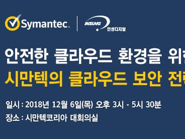 [종료] Symantec | 안전한 클라우드 환경을 위한 시만텍의 클라우드 보안 전략