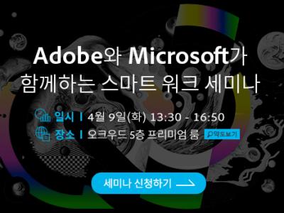 [종료] Adobe & Microsoft | 어도비와 마이크로소프트가 함께 하는 스마트워크 세미나
