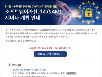 [종료] SPC | 2019년 SW리스크 관리를 위한 소프트웨어자산관리(SAM) 세미나